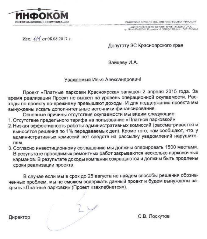 Платные парковки вцентре Красноярска закрываются