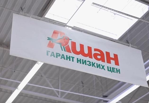 1-ый вКрасноярске «Ашан» откроется осенью