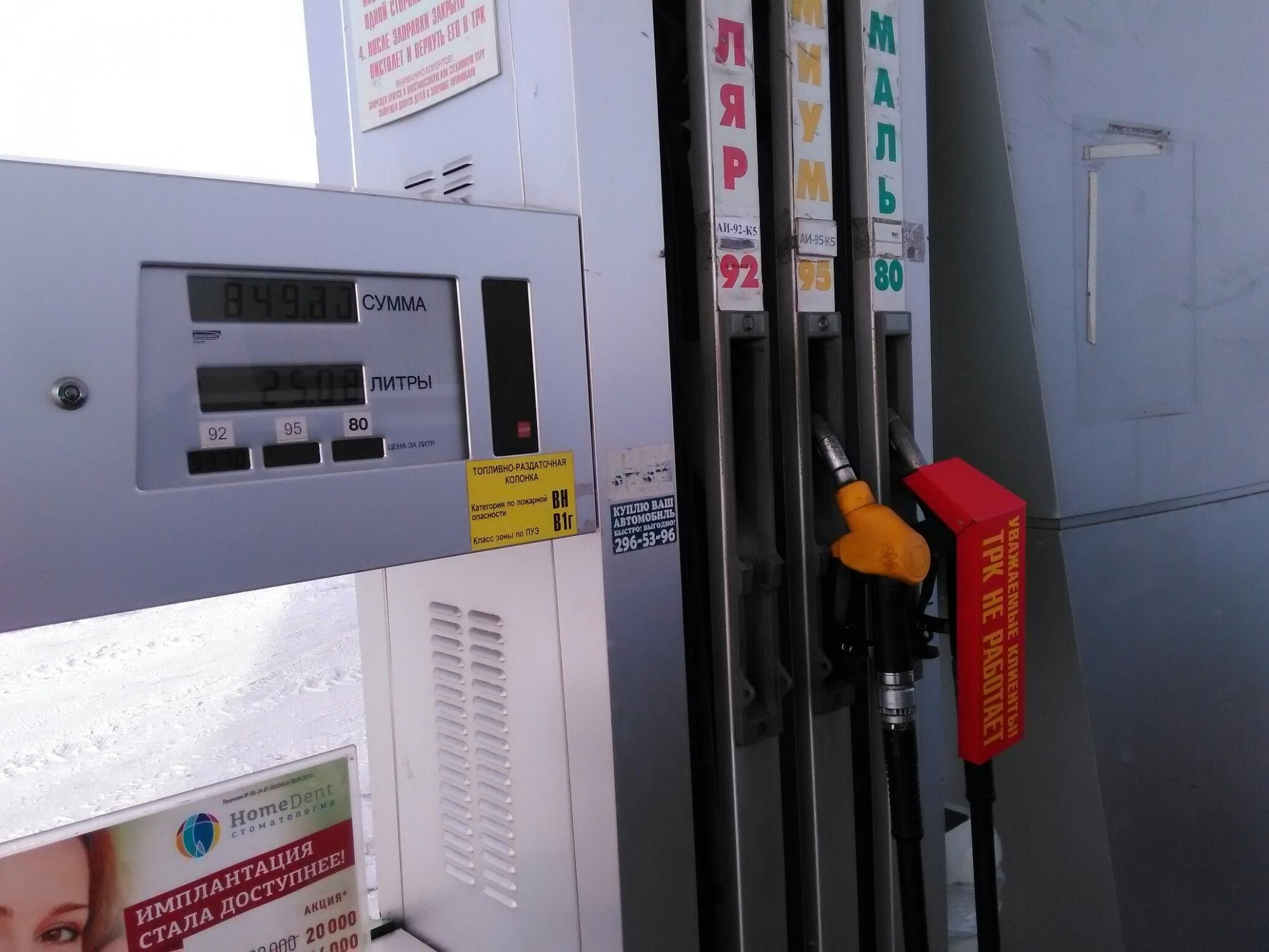 Бензин достаточно серьезно вырос встоимости на заправках— Красноярск