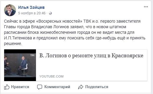 Руководитель Красноярска Сергей Ерёмин подписал распоряжение обувольнении Игоря Титенкова