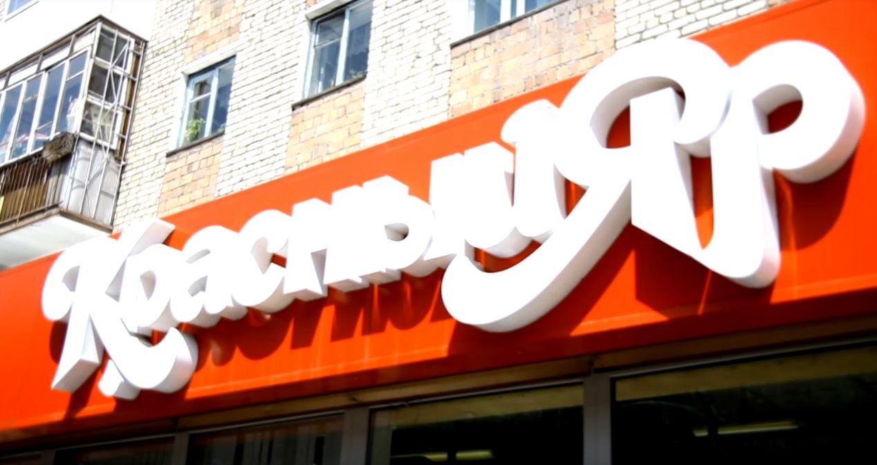 Продуктовые сети «Магнит» и«Красный Яр» отменили сделку о объединении