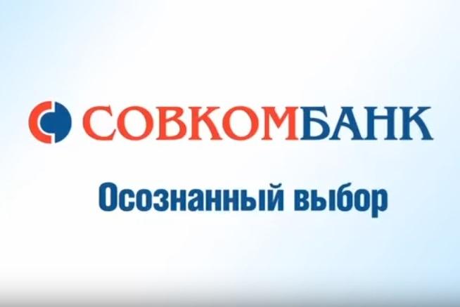 ачинск совкомбанк кредит мфо в казахстане без подтверждения доходов